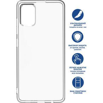 Прозрачный силиконовый чехол Thin Air для Samsung A51